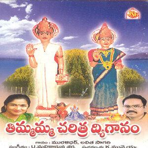 Muralidhar, Lalitha Sagari, Rani Pulomaja Devi 歌手頭像
