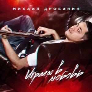 Михаил Дробинин Artist photo
