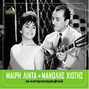 Meri Lida, Manolis Hiotis