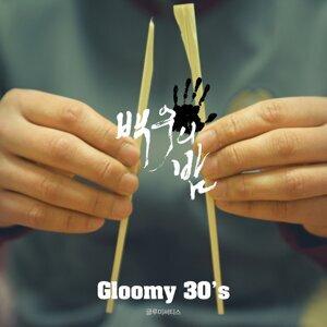 Gloomy 30's 歌手頭像