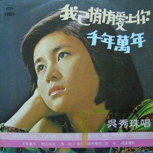 吳秀珠 歌手頭像