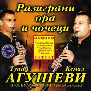Tundjaj, Kemal Agushevi 歌手頭像