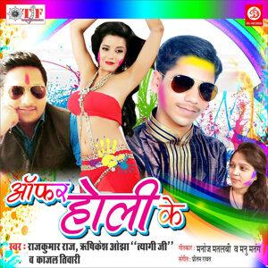 Raj Kumar Raj, Rishikesh Ojha Tyagi 歌手頭像
