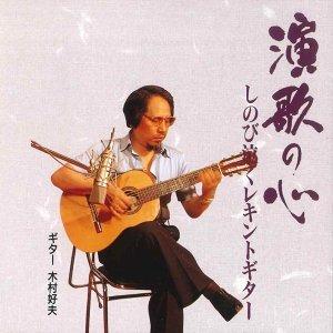 木村好夫 歌手頭像