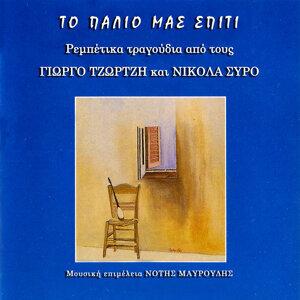 Nikolas Syros, Giorgos Tzortzis 歌手頭像