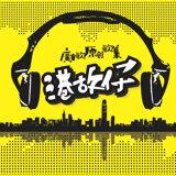 香港人 (Hong Kong People)