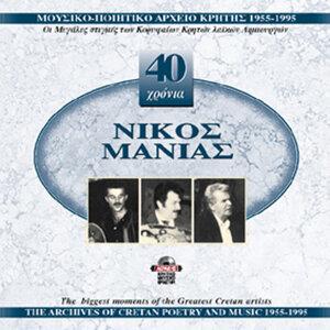Nikos Manias 歌手頭像