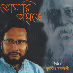 Surojit Chakraborty 歌手頭像