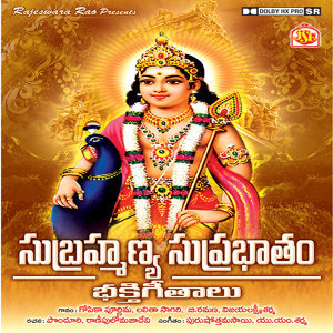 Muralidhar, Vijayalakshmi Sharma, B. Ramana 歌手頭像