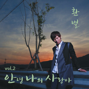 HwanByul (환별) 歌手頭像