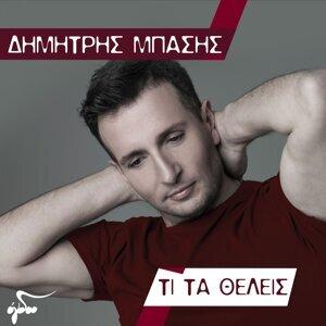Dimitris Basis