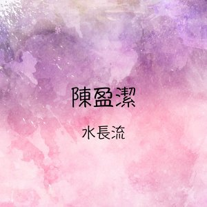 陳盈潔 Artist photo