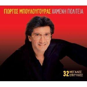 Giorgos Boulougouras 歌手頭像