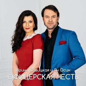 Ирина Савицкая, Ян Осин 歌手頭像