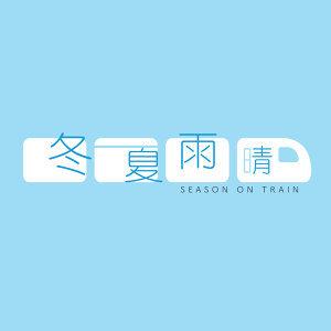 冬夏雨晴 (Season On Train) 歌手頭像