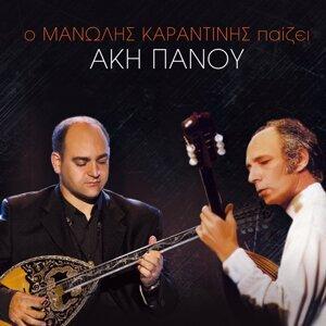 Manolis Karantinis 歌手頭像