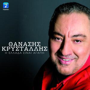 Thanasis Kristalis 歌手頭像