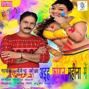 Devendra Ojha 歌手頭像