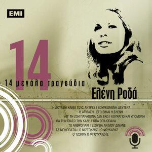 Eleni Roda