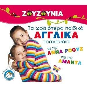 Zouzounia, Anna Roouz, Amanta 歌手頭像