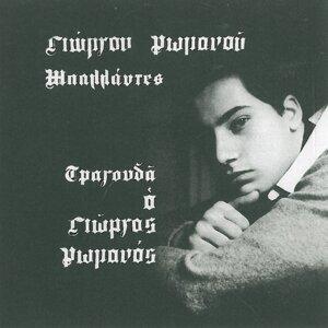 Giorgos Romanos 歌手頭像