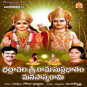 Ramu, Gopika Purnima 歌手頭像