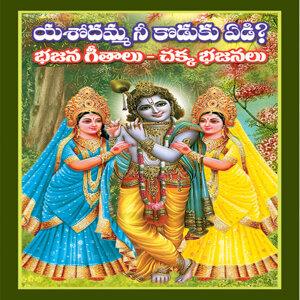 V. Guravayya, Anitha, G. Pulaiah 歌手頭像