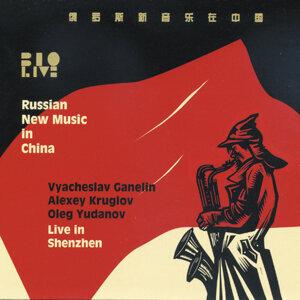 Vyacheslav Ganelin, Alexey Kruglov, Oleg Yudanov 歌手頭像