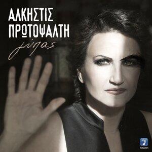 Alkistis Protopsalti 歌手頭像