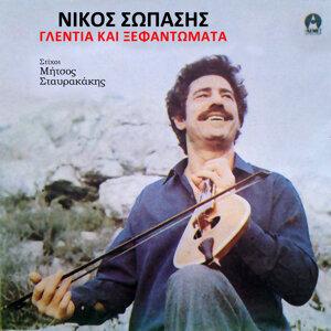 Nikos Sopasis 歌手頭像