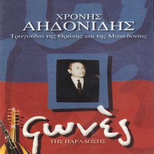 Hronis Aidonidis 歌手頭像