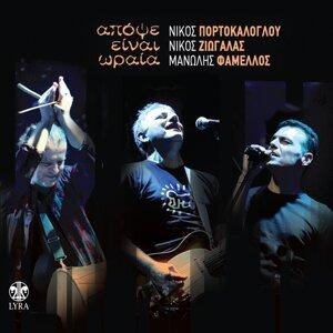Nikos Portokaloglou, Nikos Ziogalas, Manolis Famellos 歌手頭像