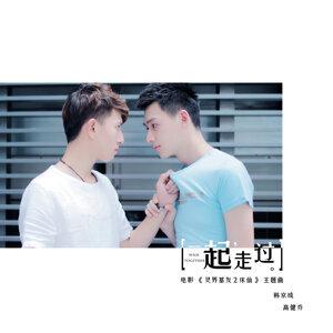 韓京成+高健喬 (Cheng+Joe) 歌手頭像