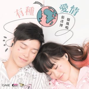 張彥博 & 駱胤鳴 (Bob Cheung & Lok Yan Ming) 歌手頭像