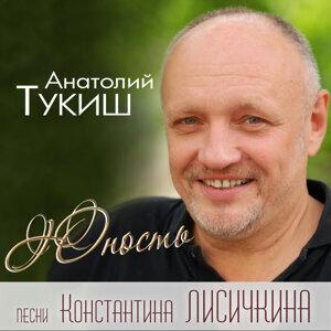 Анатолий Тукиш 歌手頭像