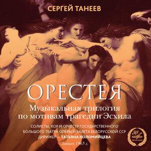 Виктор Чернобаев, Лидия Галушкина, Иван Дубровин 歌手頭像