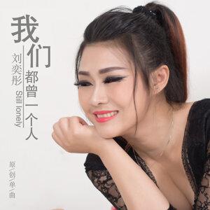 劉奕彤 (Liu Yitong) 歌手頭像