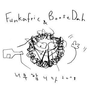 펑카프릭 & 부슷다 Funkafric & BoostDah 歌手頭像