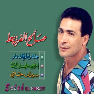Salah Farzit 歌手頭像