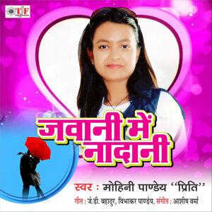Mohini Pandey Priti 歌手頭像