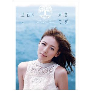江若琳 (Elanne Kwong)