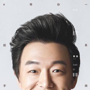 黃渤 歌手頭像