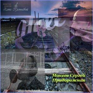 Makeev Sergey 歌手頭像