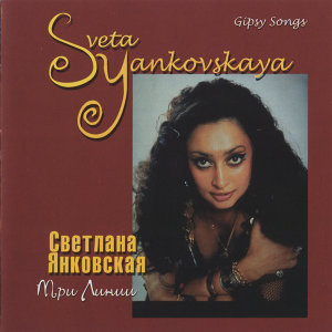 Svetlana Yankovskaya 歌手頭像