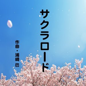 浦崎巴 (Tomoe Urasaki) 歌手頭像