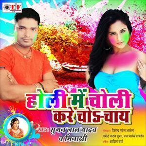 Jitendar Patel Diwana, Sugan Lal Yadav 歌手頭像