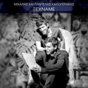 Michalis Kalogerakis, Pantelis Kalogerakis 歌手頭像