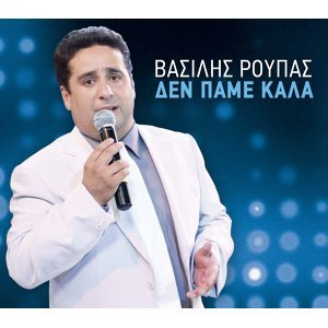 Vasilis Roupas 歌手頭像