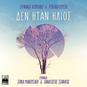 Sofia Manousaki, Panagiortis Tsafaras 歌手頭像