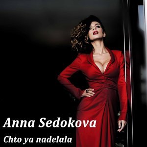 Anna Sedokova 歌手頭像
